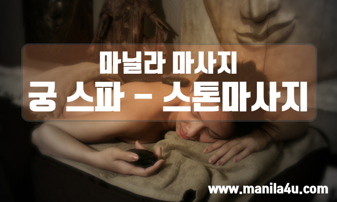 [마닐라 마사지] 궁 오리엔탈 스파 (궁스파) - 스톤 마사지 80분/120분