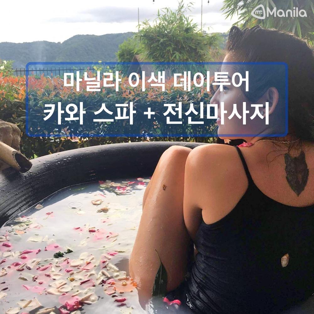 따가이따이 카와 스파 (무쇠솥 목욕) + 1시간 전신 마사지