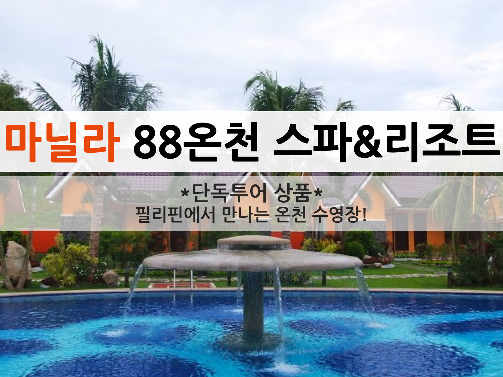 [마닐라 데이투어] 88 핫스프링 온천 라구나