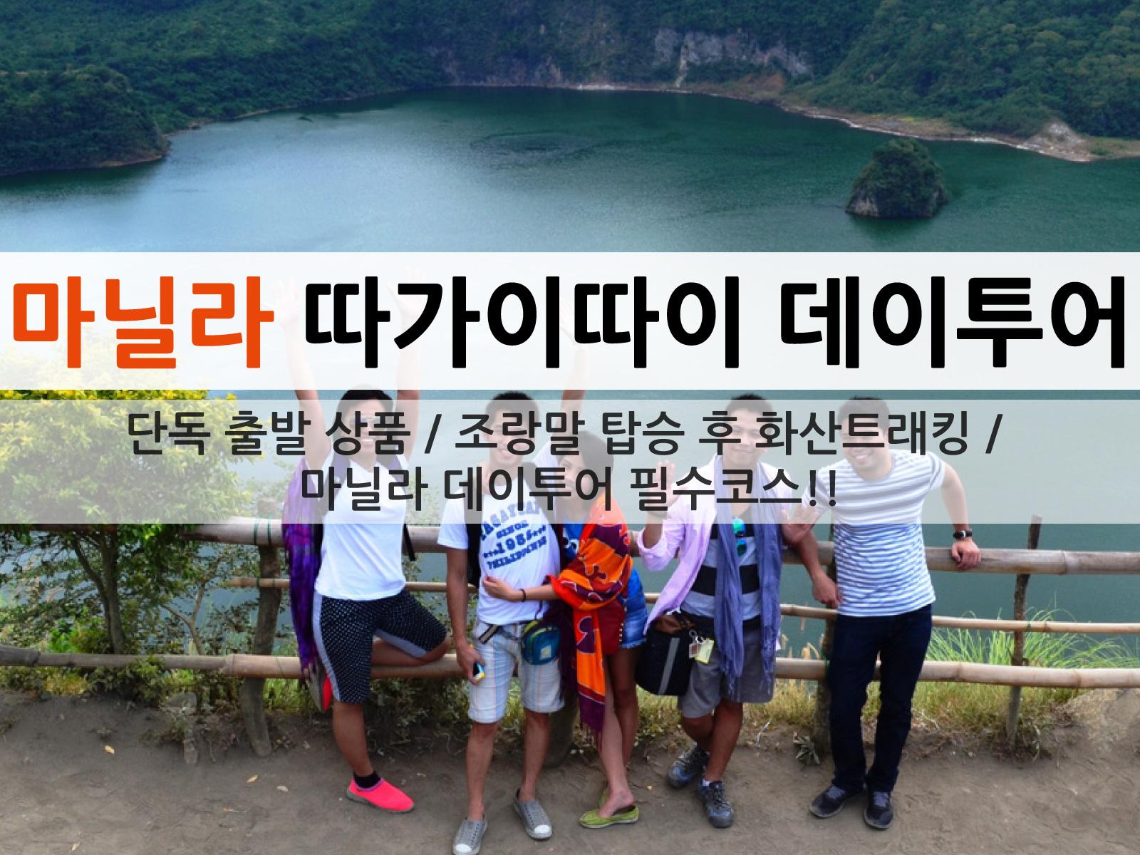 따가이따이 화산 트래킹 (조랑말 탑승) - 마닐라 대표 데이투어!