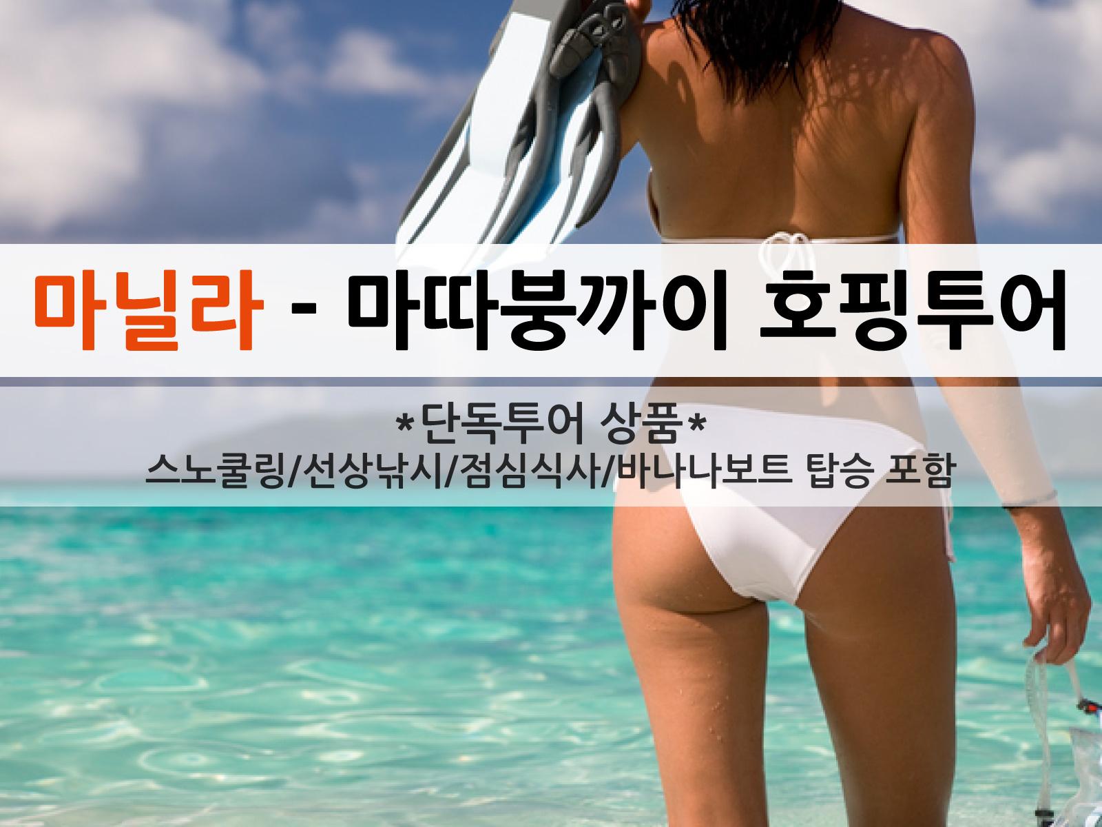 [단독] 마닐라 일일투어 마따붕까이 호핑투어 - 스노클링, 바나나보트