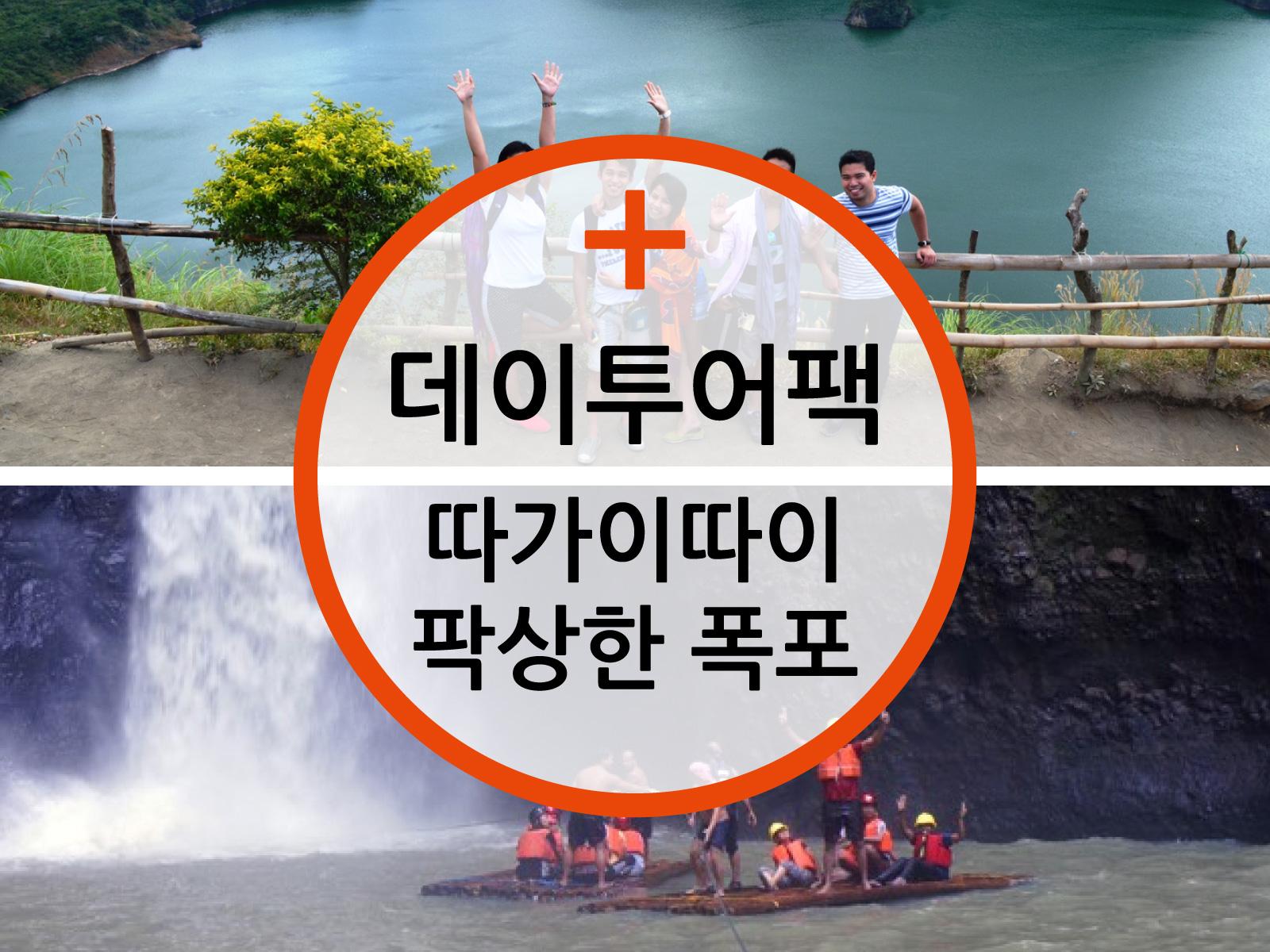 마닐라 팍상한 폭포 + 따가이따이 데이투어(당일여행) - 단독 투어
