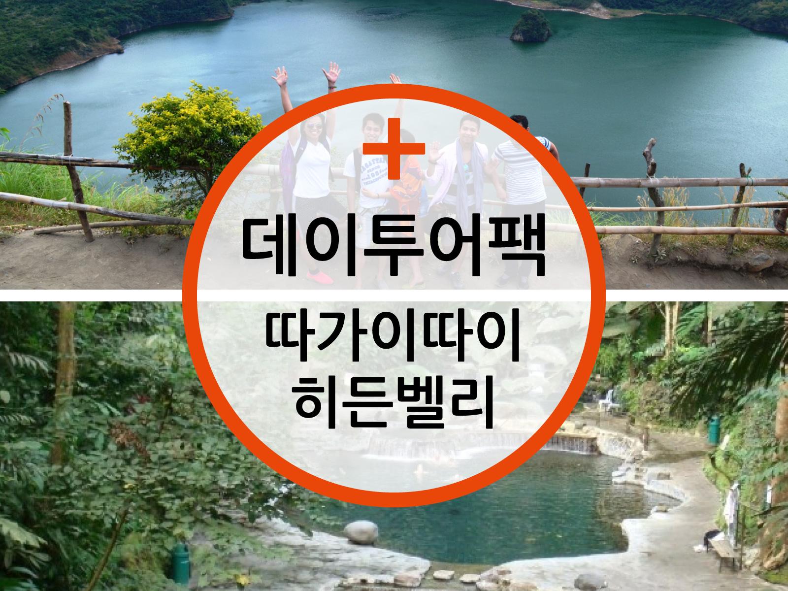 [콤보] 마닐라 따가이따이 + 히든벨리 데이투어(당일여행) - 단독 투어